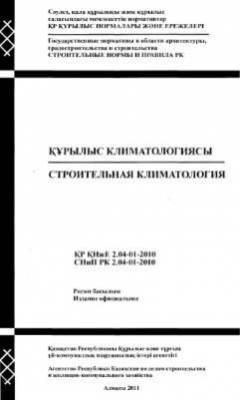 СНИП РК 2.04-01-2010 СТРОИТЕЛЬНАЯ КЛИМАТОЛОГИЯ СКАЧАТЬ БЕСПЛАТНО